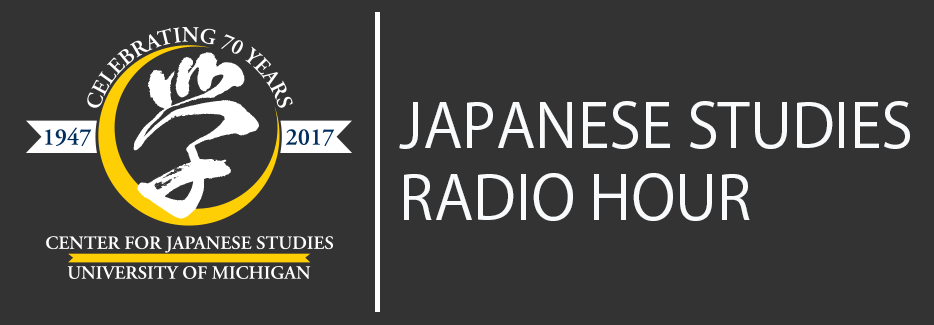 Japanese Studies Radio Hour