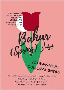PSA Culture Show: Bahar @ Power Center | Ann Arbor | Michigan | United States