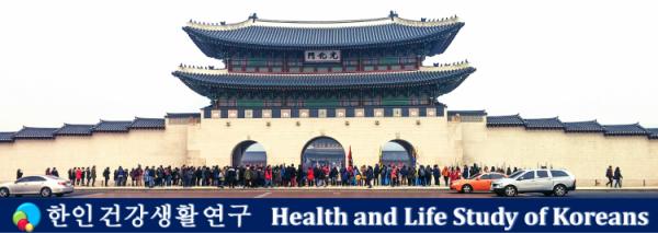 한인 건강 생활 연구