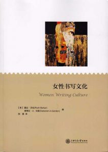 Women Writing Culture, Chinese translation (cover)